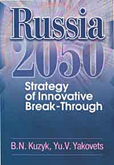 Russia 2050: Strategy of Innovative Break-Through