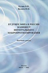 Будущее мира и России. Манифест интегрального макропрогнозирования