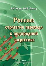 Россия: стратегия перехода к водородной энергетике