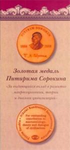 Золотая медаль Питирима Сорокина