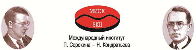 Международный институт Питирима Сорокина – Николая Кондратьева