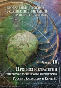"""Глобальный прогноз """"Будущее Цивилизаций"""" на период до 2050 года"""