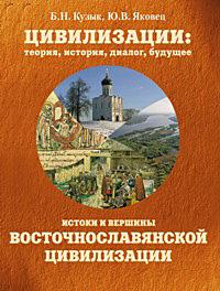 Истоки и вершины восточнославянской цивилизации