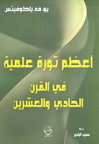 •Научная революция XXI века – фундаментальная основа прогресса цивилизаций. На арабском языке