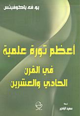 • Научная революция XXI века – фундаментальная основа прогресса цивилизаций. На арабском языке