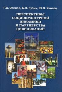 Перспективы социокультурной динамики и партнерства цивилизаций