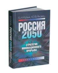 Россия — 2050: стратегия инновационного прорыва