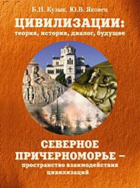 Северное Причерноморье - пространство взаимодействия цивилизаций