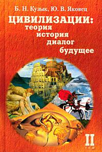 Цивилизации: теория, история, диалог, будущее