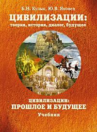 Цивилизации: прошлое и будущее (учебник)