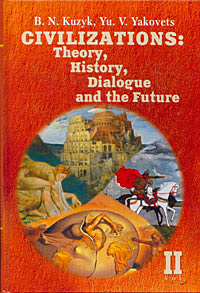 Civilizations: Theory, History, Dialogue and the Future. Vol 2