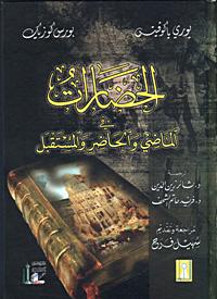 •Цивилизации: прошлое и будущее. Учебник. На арабском языке