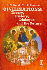 Civilizations: Theory, History, Dialogue and the Future. Vol. 1