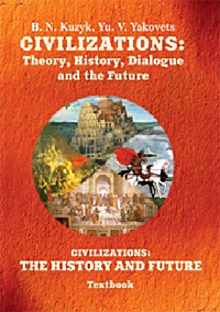 Civilizations: Theory, History, Dialogue and the Future (Textbook)