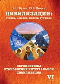 •Цивилизации: теория, история, диалог, будущее. Том 6. Перспективы становления интегральной цивилизации