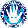 全球文明第四届世界大会