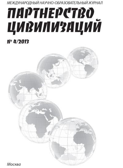 Партнерство цивилизаций №4 / 2013