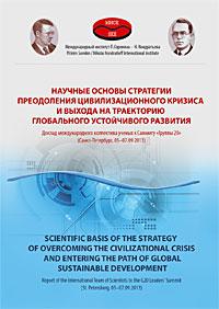 Научные основы стратегии преодоления цивилизационного кризиса и выхода на траекторию глобального устойчивого развития