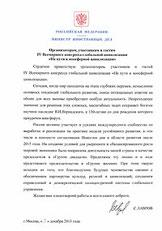 Приветственное слово Министра иностранных дел РФ С.В. Лаврова