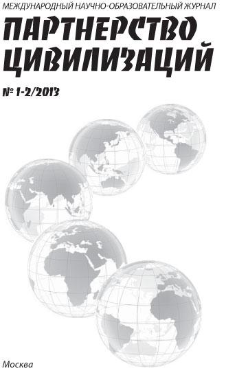 Партнерство цивилизаций №1-2 / 2013