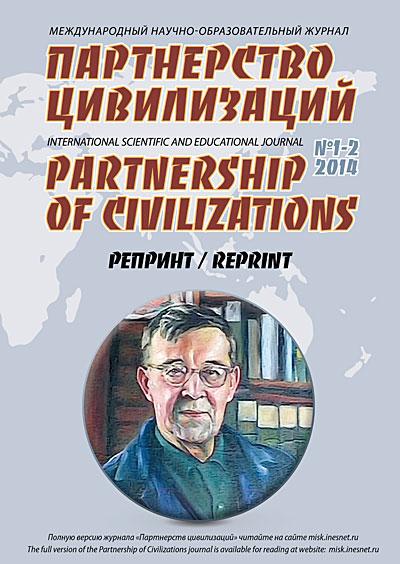Партнерство цивилизаций №1-2 / 2014