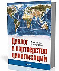 Презентация учебника Ю. В. Яковца и С. Фараха «Диалог и партнерство цивилизаций»