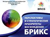 В Московском университете состоялась Международная научная конференция «Перспективы и стратегические приоритеты восхождения БРИКС»