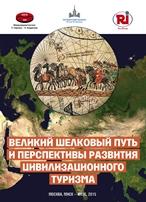 Великий шелковый путь и перспективы развития цивилизационного туризма