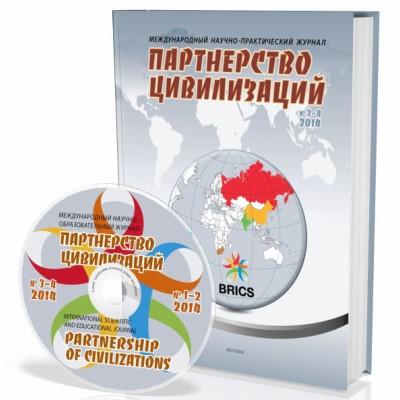 """Обложка журнала """"Партнерство цивилизаций"""" № 3-4/2014"""