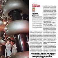 Опубликовано интервью Юрия Яковца журналу «Огонек»
