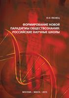 Формирование новой парадигмы обществознания: российские научные школы