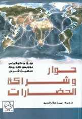 Диалог и партнерство цивилизаций