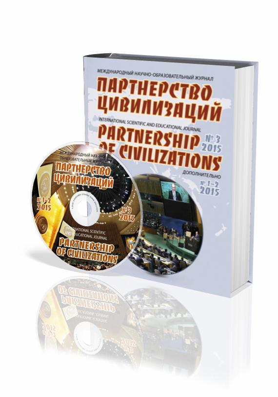 Партнерство цивилизаций №3 / 2015
