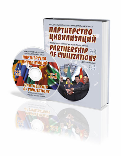 Partnership of Civilizations #1–2/2015