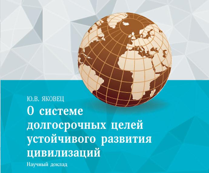 Научный доклад «О системе долгосрочных целей устойчивого развития цивилизаций»
