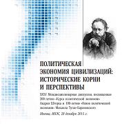 Состоялась XXXV междисциплинарная дискуссия «Политическая экономия цивилизаций»