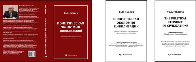 Политическая экономия цивилизаций: Учебник для системы дополнительного профессионального образования