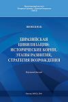 Евразийская цивилизация: исторически корни, этапы развития, стратегия возрождения