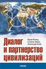Диалог и партнерство цивилизаций: образовательная инновация XXI в.
