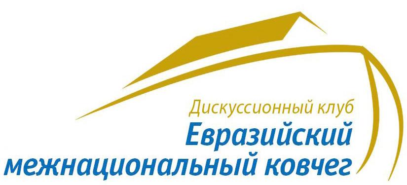 дискуссионный клуб «Евразийский межнациональный ковчег»