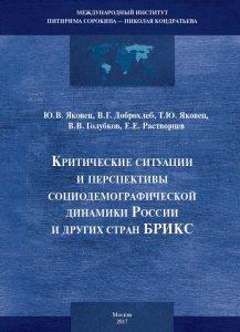 Критические ситуации и перспективы социодемографической динамики России и других стран БРИКС