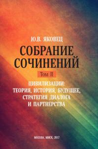 Ю.В. Яковец. Собрание сочинений. Том II