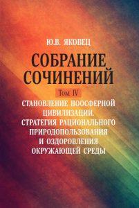 Ю.В. Яковец. Собрание сочинений. Том IV