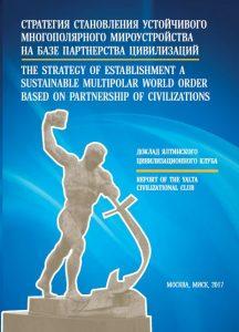 Стратегия становления устойчивого многополярного мироустройства на базе партнерства цивилизаций. Доклад Ялтинского цивилизационного клуба