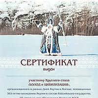 Ю.В. Яковец получил сертификат участника Круглого стола «Холод и цивилизация»