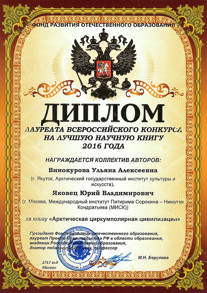 У.А. Винокурова и Ю.В. Яковец получили «Диплом лауреата всероссийского конкурса на лучшую научную книгу 2016 года»
