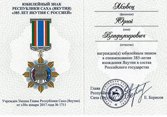 Президент МИСК Ю.В. Яковец награжден юбилейным знаком