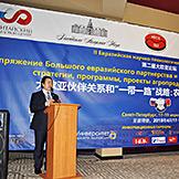 """II Евразийская научно-технологическая конференция """"Сопряжение большого Евразийского партнерства и инициативы """"Один пояс – один путь"""": стратегии, программы, проекты агропродовольственного партнерства"""" состоялась 19 апреля в Российско-Китайском бизнес-парке"""