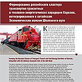 Формирование российского кластера транспортно-транзитных и топливно-энергетических коридоров Евразии, интегрированного с китайским Экономическим поясом Шелкового пути