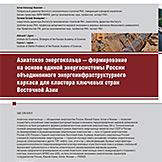 Азиатское энергокольцо — формирование на основе единой энергосистемы России объединенного энергоинфраструктурного каркаса для кластера ключевых стран Восточной Азии